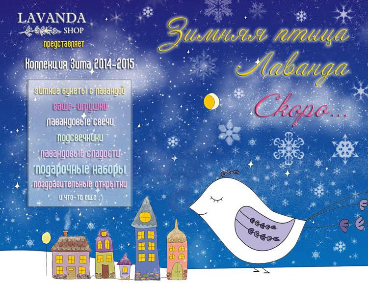 lavandashop, зима, новая коллекция, новогодний декор
