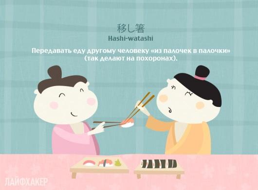 Секреты этикета: как вести себя в Японии, фото № 8