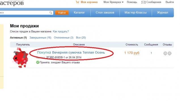 ba06a1df941fb В помощь покупателю: как оставить отзыв о покупке – Ярмарка Мастеров
