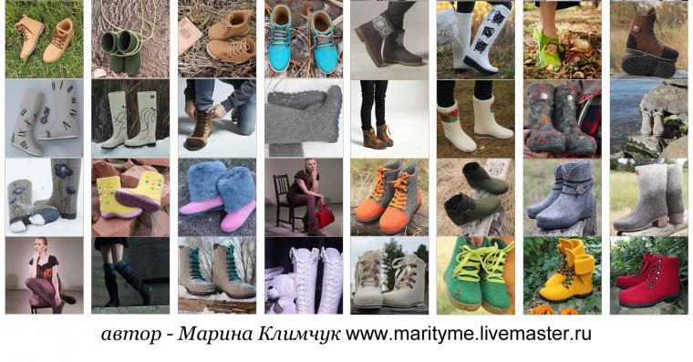 валяние из шерсти, обувь, своими руками, курсы по валянию, климчук, климчук марина
