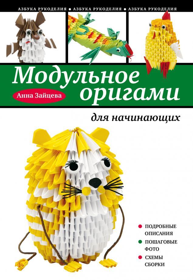 книга, оригами, эксмо, модульное оригами