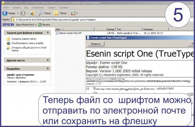 Как сохранить шрифт на своем компьютере, фото № 6