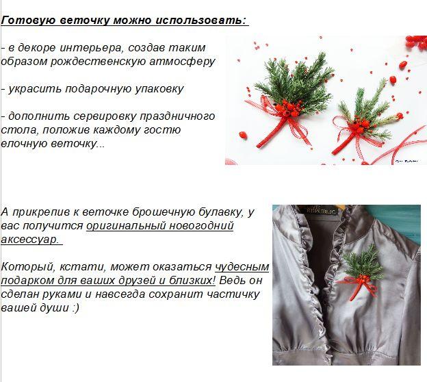новый год 2015, новогодний декор, рождественский декор, брошь из шелка