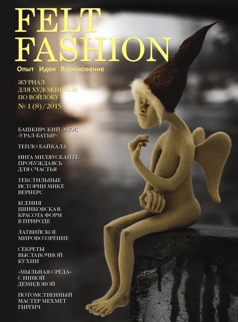 felt fashion, журнал, валяние