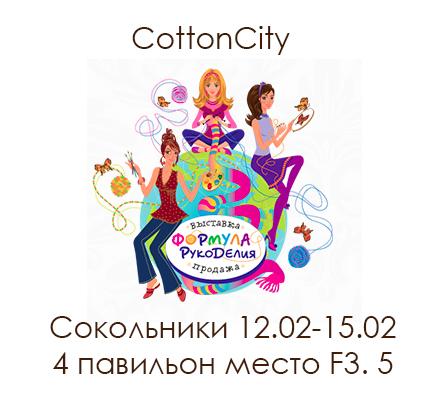 выставка-продажа, выставка, cottoncity продажа тканей, ткани хлопок, ткани для кукол, ткани для рукоделия, москва