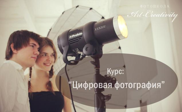 фотошкола, фото, фото уроки, фотография, курсы фотографии, фото курсы