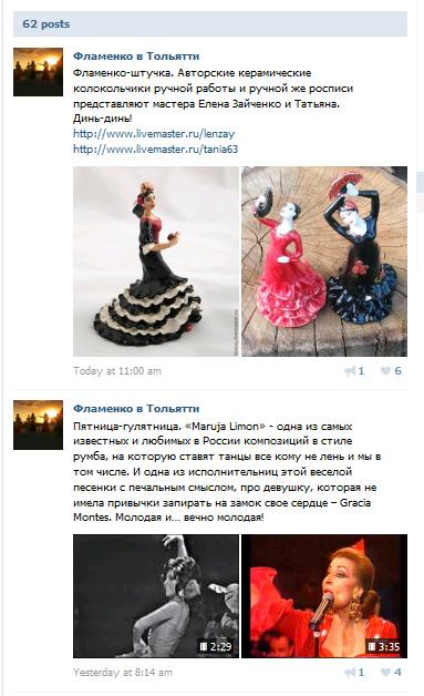 фламенко, колокольчик, авторский колокольчик, авторская керамика, танец, испанский танец, испания, кастаньеты