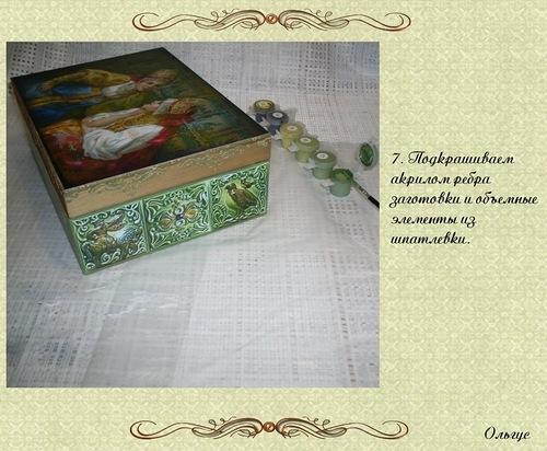 МК декупаж чайной коробки