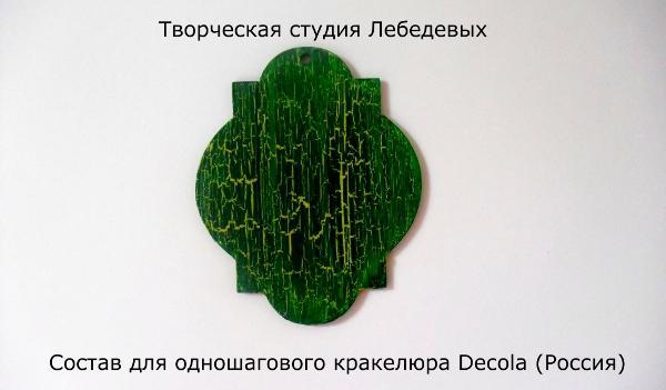 Кракелюрный Лак Декола Инструкция - фото 9