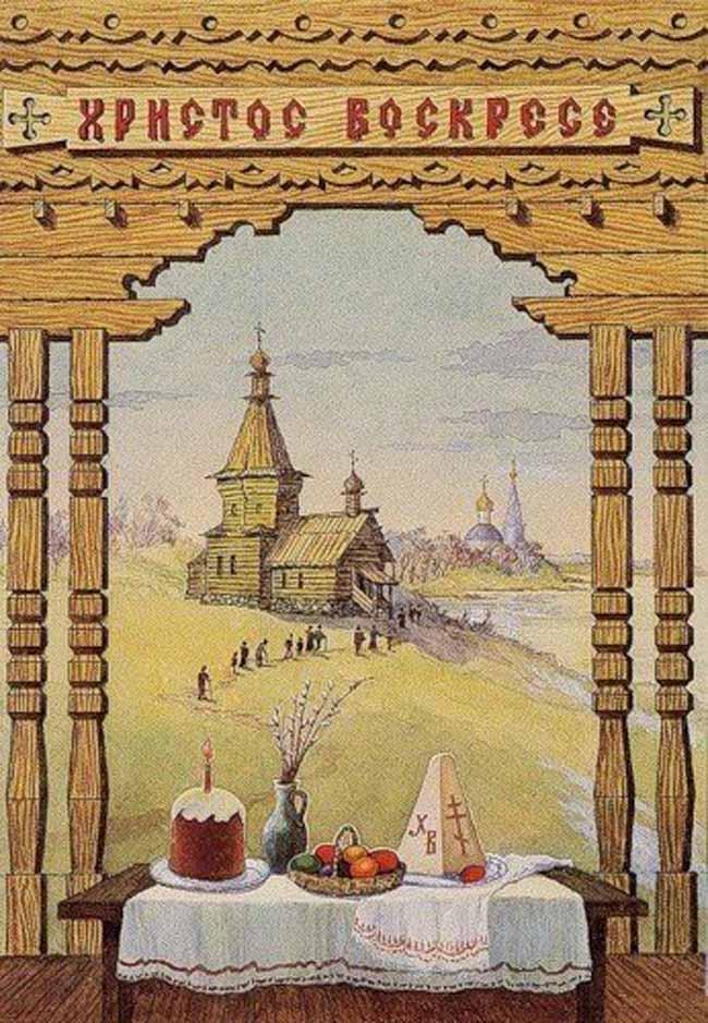Хиджабе картинки, православная русская открытка