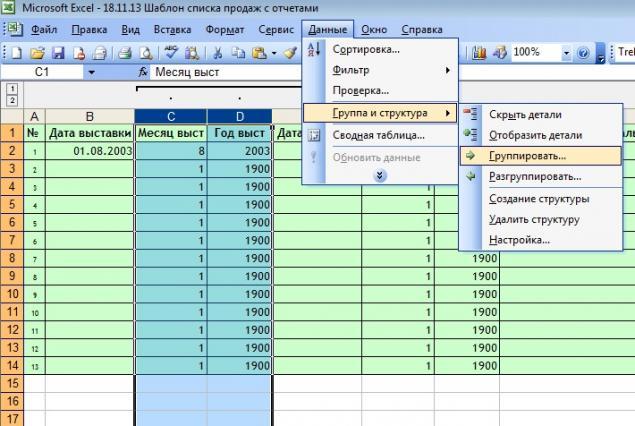 Удобный список продаж и отчеты в xcel -2003. Часть 1. База работ., фото № 18