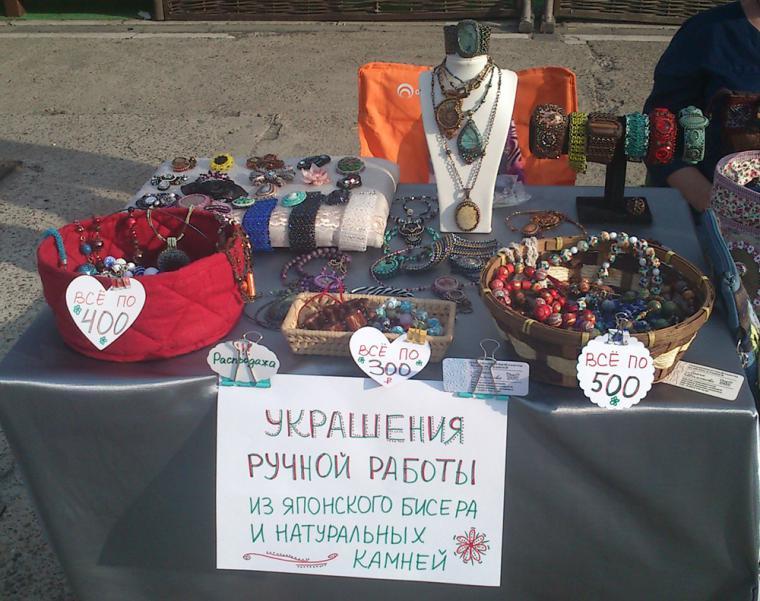 Флудилка: Наша первая городская Ярмарка )))