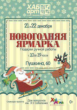 выставка-ярмарка, новый год 2014, хабаровск