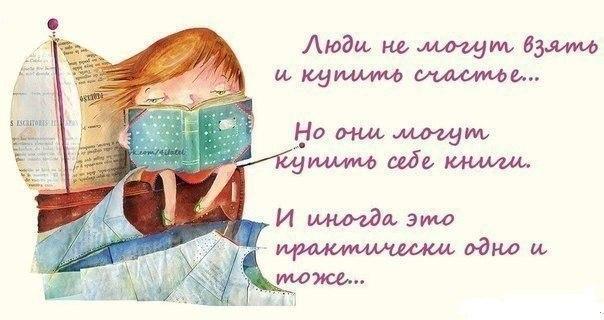 книги, чтение, радость, счастье