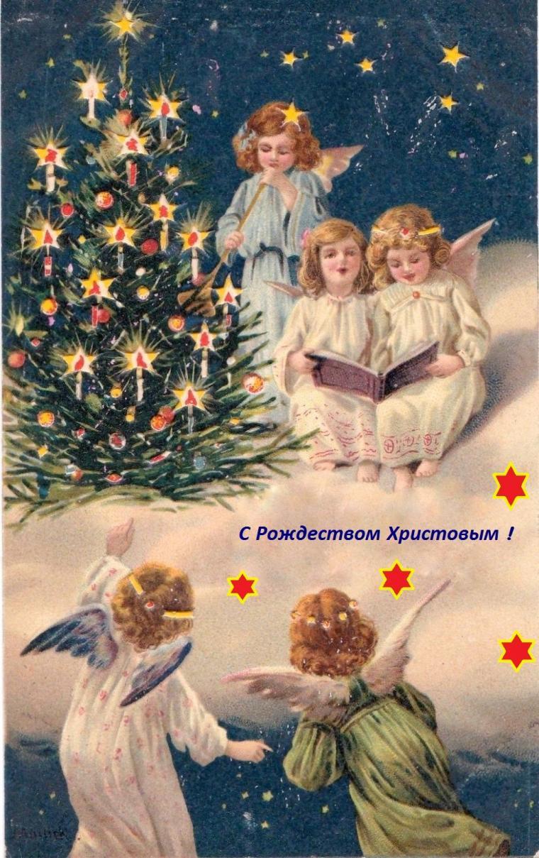 рождество, поздравление, поздравления, поздравляю, поздравительные открытки, покупателям, покупатели