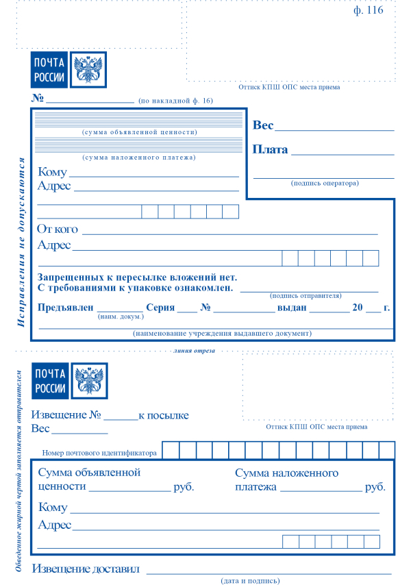 Бланк Извещения Почта России