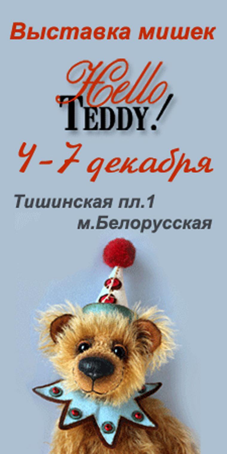 выставка, выставка мишек тедди
