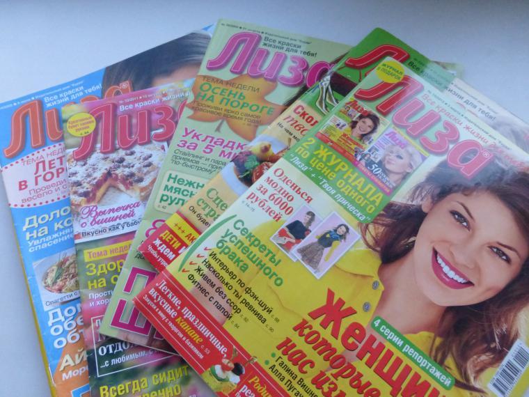 отдам, журналы