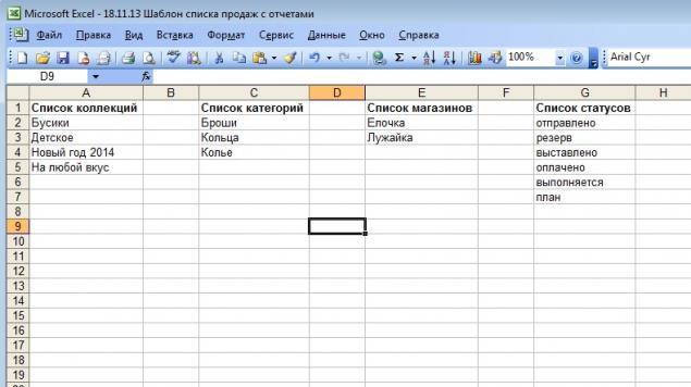 Удобный список продаж и отчеты в xcel -2003. Часть 1. База работ., фото № 1