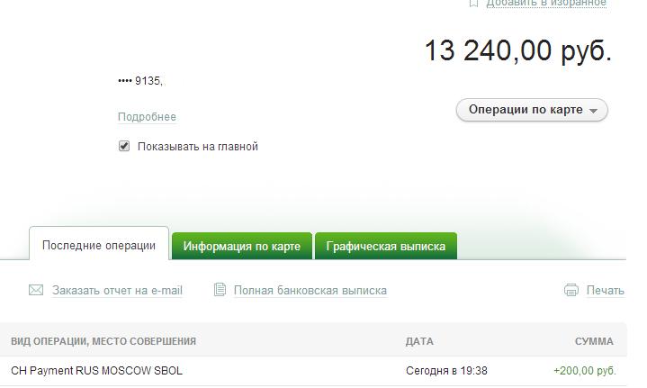 Отчет о поступлении средств, за период с 14.10.14, фото № 2