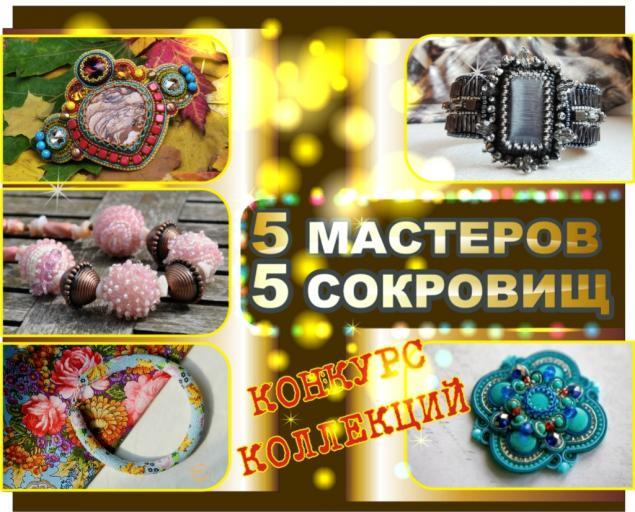 конкурс коллекций, конфетка, украшения из бисера, украшения бесплатно