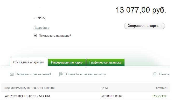 Отчет о поступлении средств, за период с 14.10.14, фото № 24