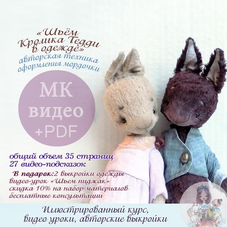 мастер класс, pdf, видео мастер класс, новый магазин, мк тедди, кролик тедди, лисёнок тедди