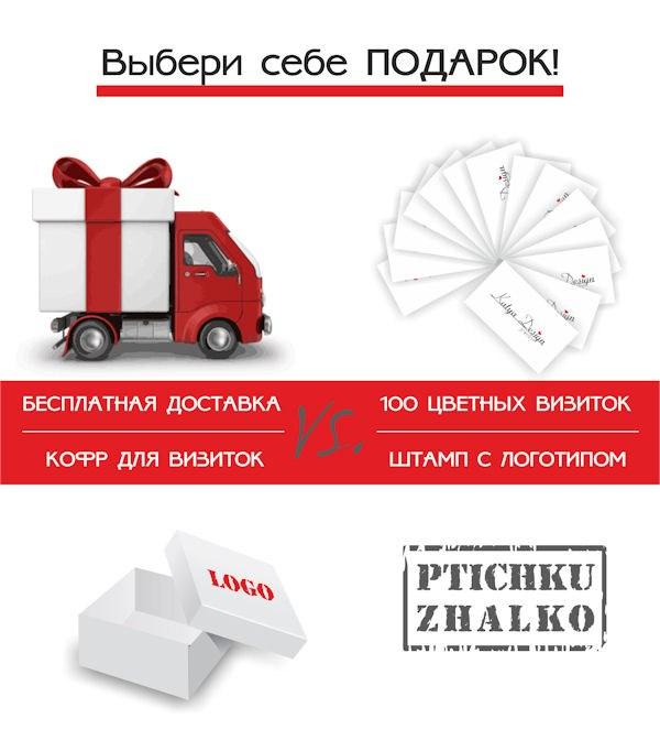 акция, бесплатная доставка, штампы, визитки, подарок, подарки, короб для визиток, кофр для визиток, штамп с логотипом, печать визиток, изготовление визиток, экономия, презент