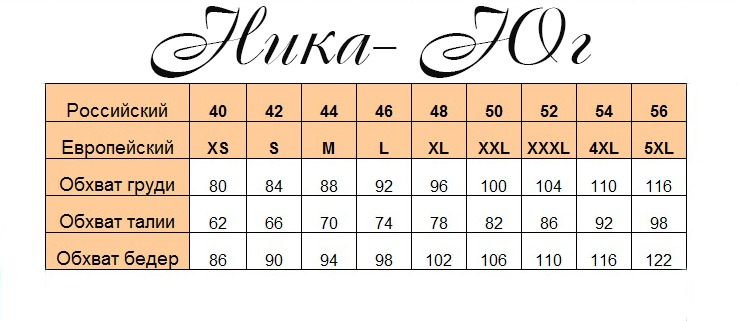 Таблица размеров, фото № 1