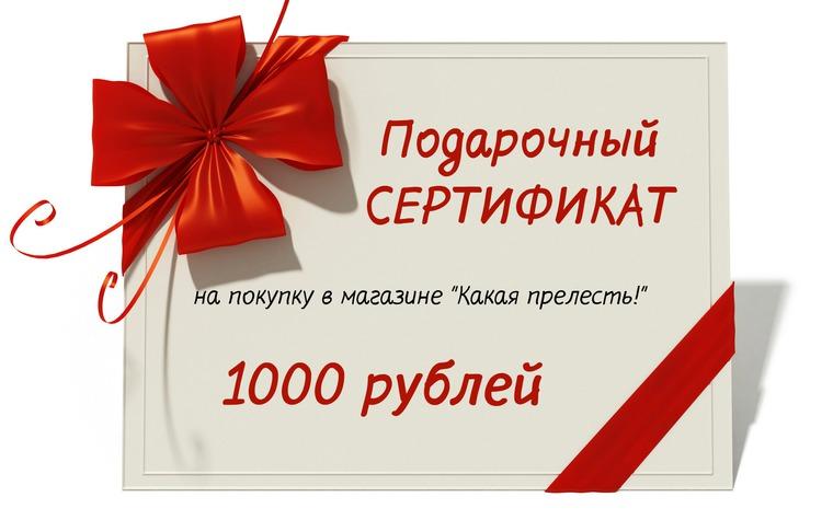 услуги картинка сертификата на товаров попросили