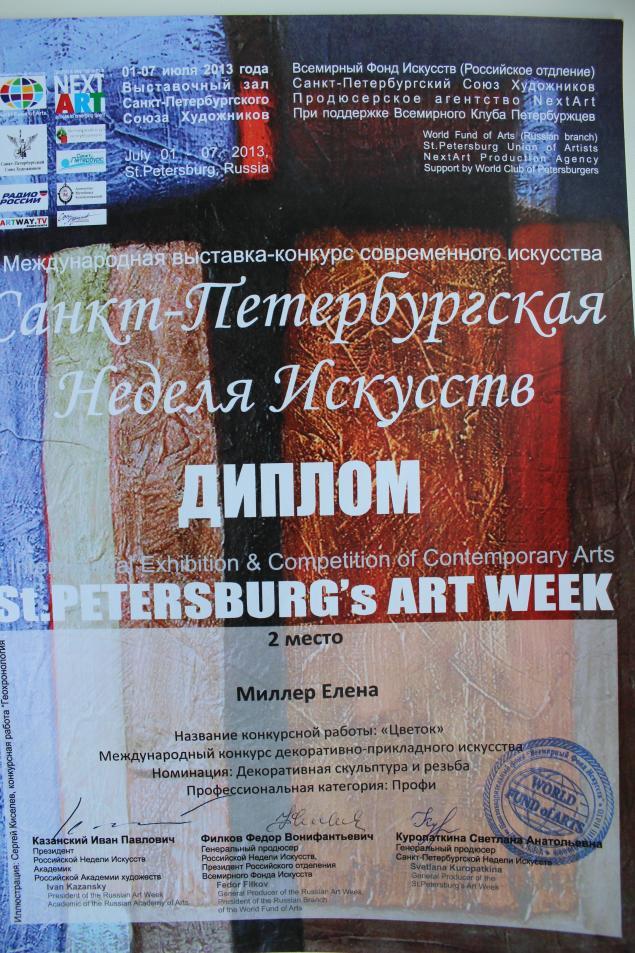 неделя искусств, санкт-петербург