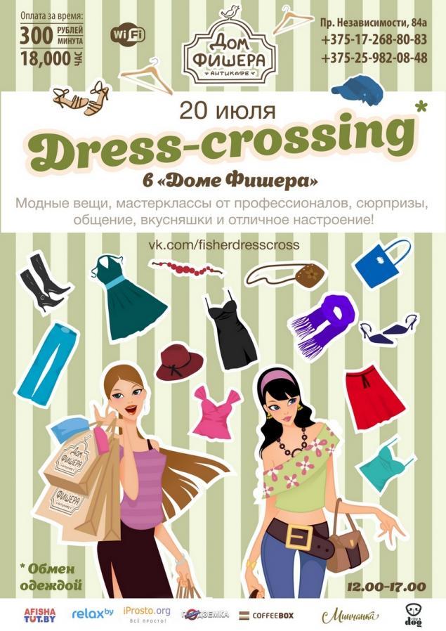 мода, одежда, мероприятие