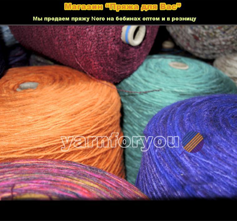 пряжа для вязания, японская пряжа, пряжа норо, купить пряжу, норо шёлк, пряжа для джемпера