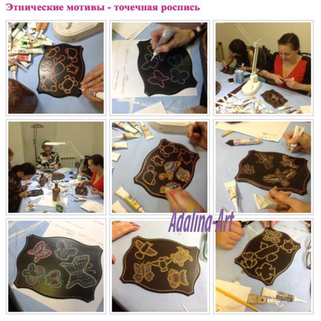 адалина-арт, мастер-классы, adalina-art обучение