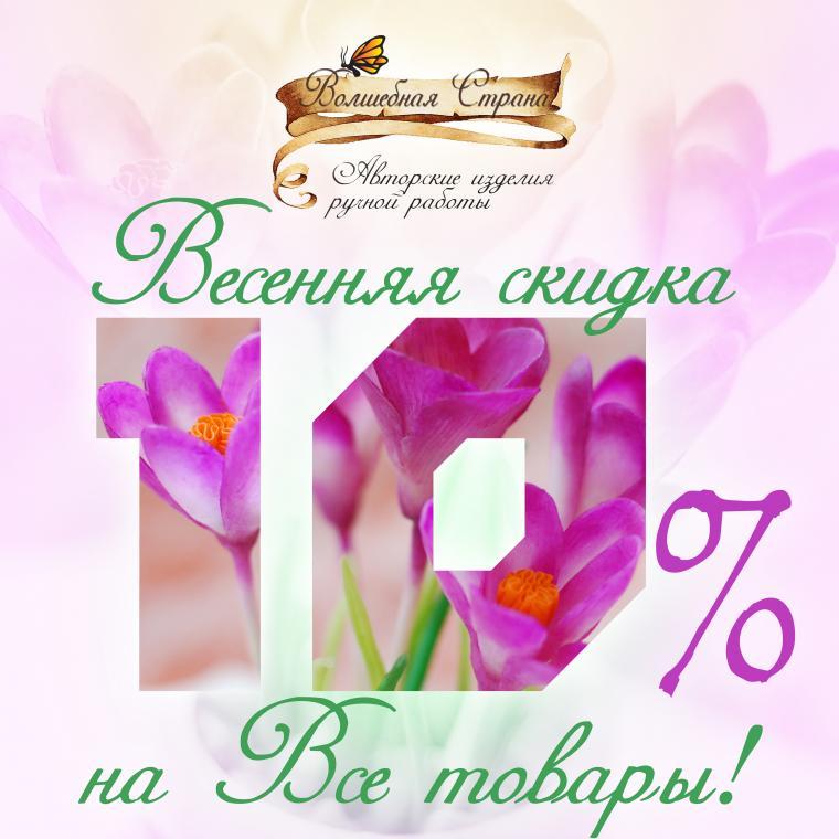 акция, акция магазина, акция к 8 марта, распродажа, распродажа готовых работ, скидки, скидка, скидка 10%