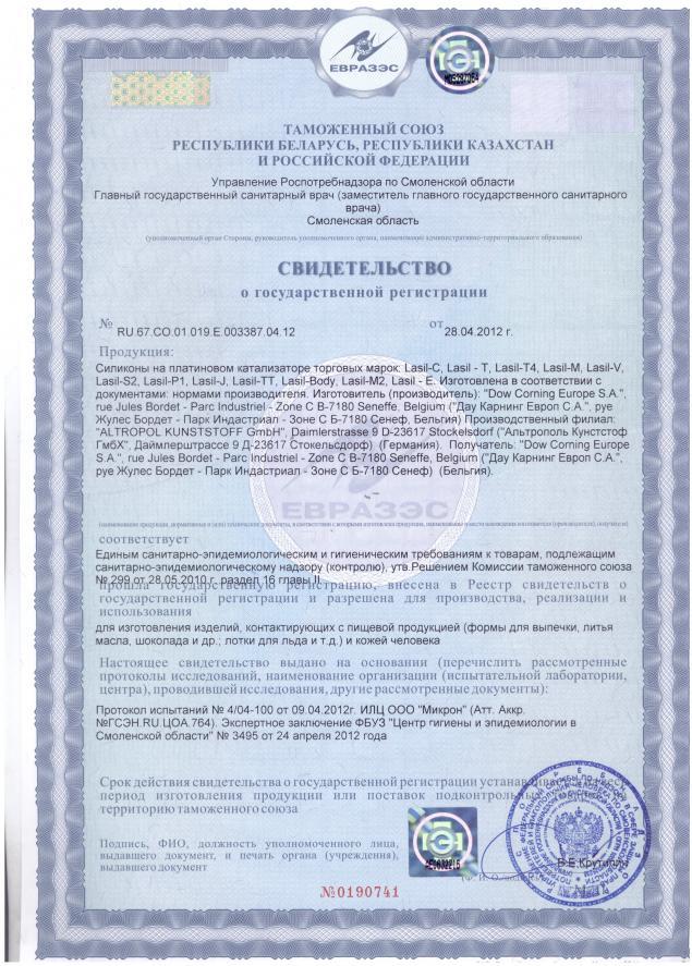 молд, силиконовые формы, силикон, сертификат на силикон, гигиенический сертификат