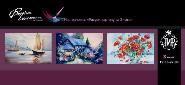 живопись, мастер-калсс, рисование, мастер-классы, мастер-класс в москве, картина, мастер-класс по живописи
