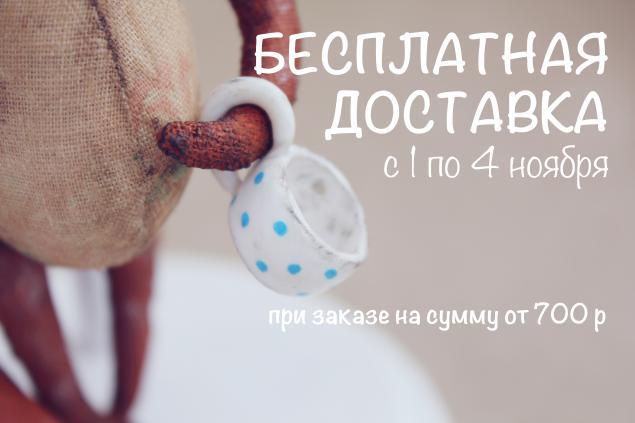 акция, бесплатная доставка, ароматизированные куклы, интерьерные куклы, подарок
