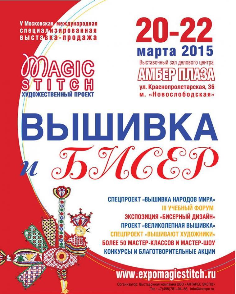 О жизни: Флудилка: Мои украшения на выставке Вышивка и бисер ! Март 2015 г, Москва, Амбер Плаза