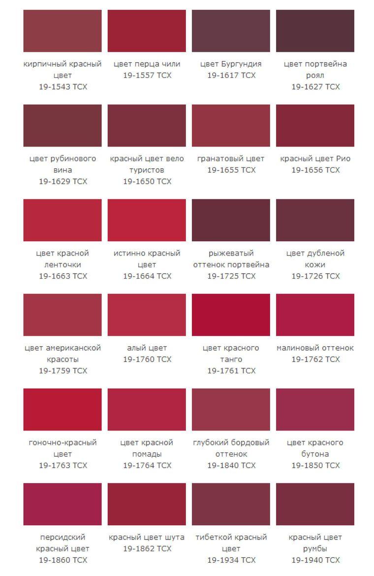 Как из белого цвета сделать красный 842
