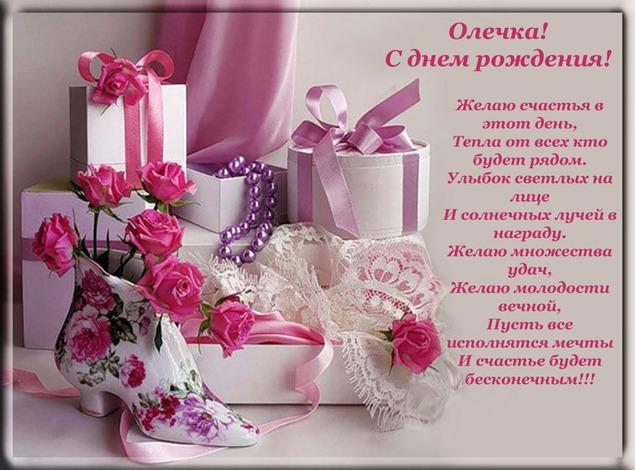 Поздравление с днём рождения для оли в стихах красивые 36