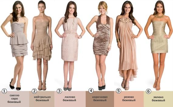 Стильные платья бежевого цвета