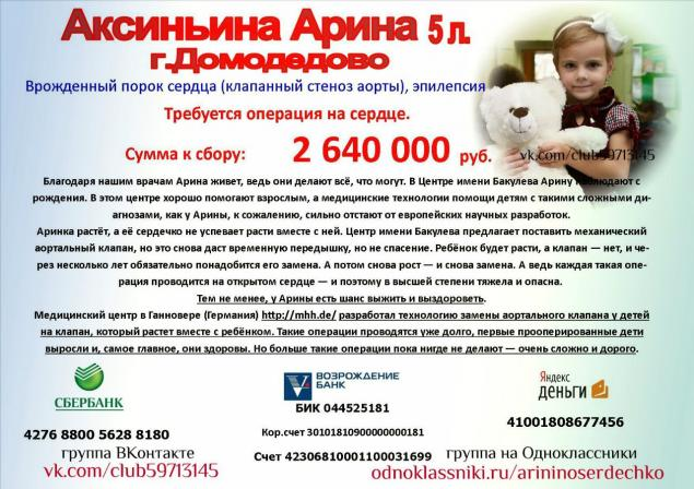 благотворительность, помощь детям, помощь ребенку, сбор средств на лечение, операция на сердце