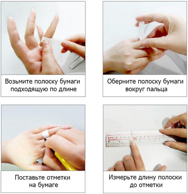 Как узнать размер пальца у девушки в домашних условиях 878