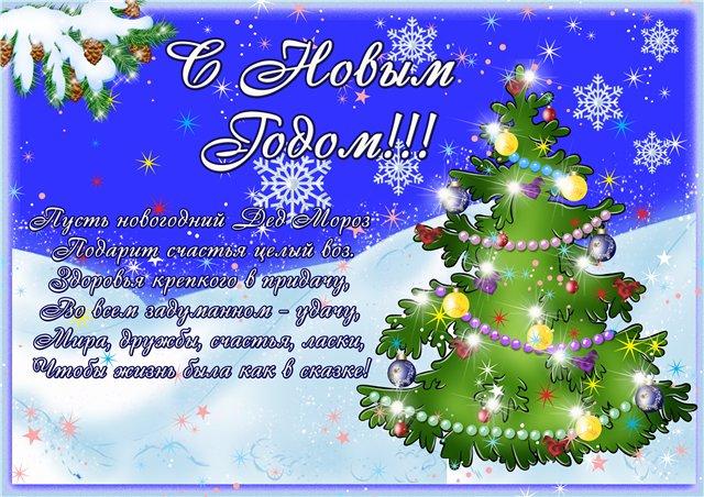 Картинки с новым годом и поздравлением