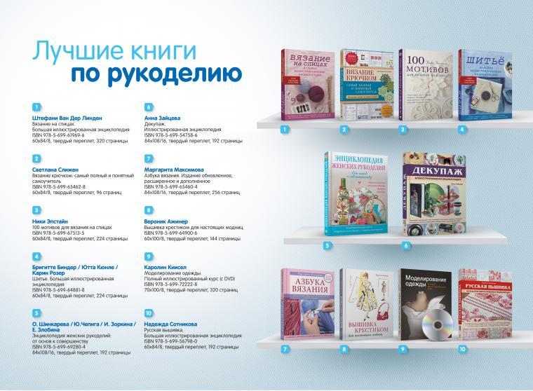 издательство эксмо, каталог книг рукоделие, каталог книг 2014