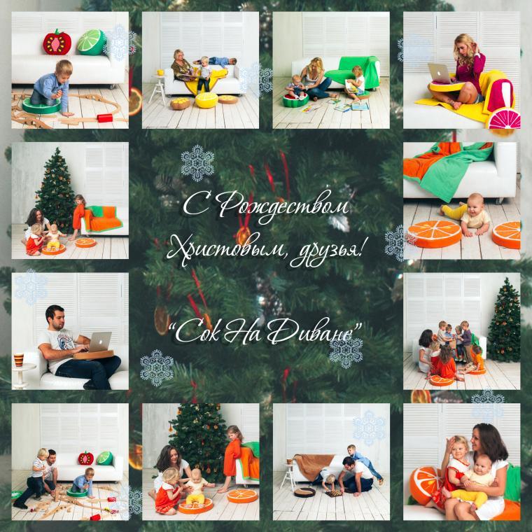 сок на диване, подушки, пуфы, сидушки, пледы, уютный интерьер, рождество, поздравления пожелания, фрукты, подушки-игрушки, декоративные подушки, ручная работа