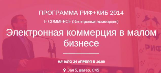 киб риф, конференция, программа, малый бизнес, электронная коммерция