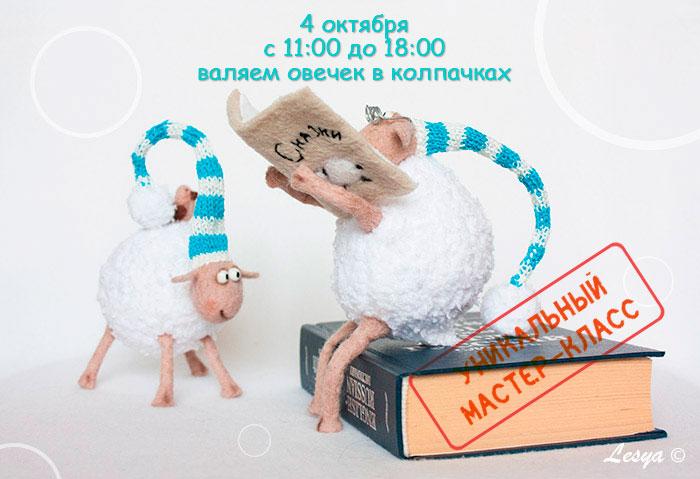 занятие, валяние из шерсти, игрушка ручной работы, мишка