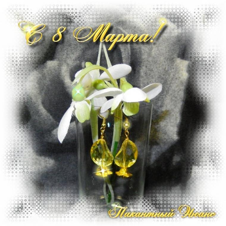 весна, праздник, украшения, подарки, поздравление, поздравления, поздравляю, украшения ручной работы, стильная бижутерия, красивые украшения, стильный подарок, весеннее настроение, 8 марта, 8 марта подарок